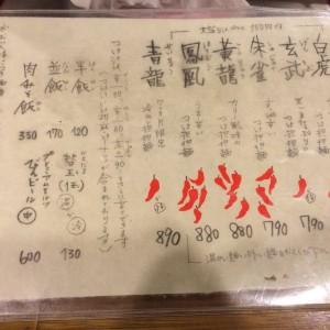 【グルメ】京都の長岡京にある、激ウマつけ麺について