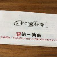 【株主優待】第一興商の5000円の使い道は