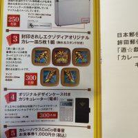 【遊戯王】ココイチ(CoCo壱番屋)コラボ限定カード!デュエルスタンバイ!