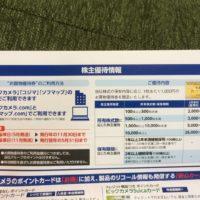 【株主優待】ビックカメラ2016年2月分ゲット!2000円の商品券!