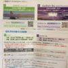 【株主優待】エイベックスavexの優先予約権ゲット!でも、、関西ないやん!!