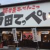 【グルメ】石田てっぺいラーメン屋で話題の「キャベツ鬼盛り」を頼んだら化物でてきた