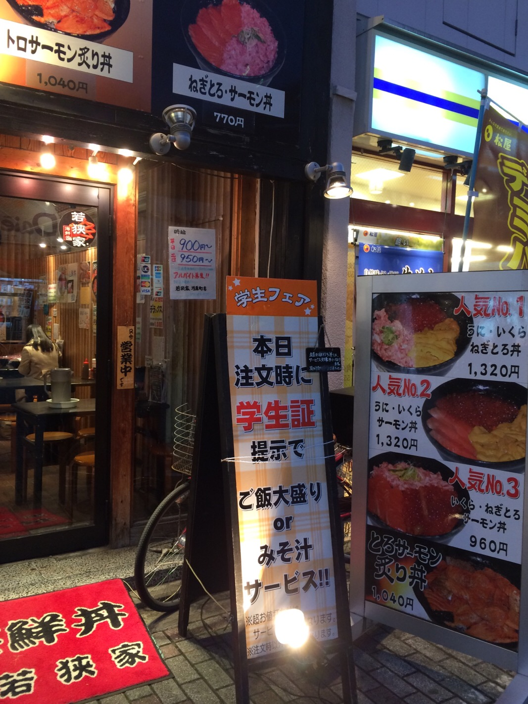 【グルメ】河原町蛸薬師入り口にある「若狭屋」の海鮮丼ぶりの、ぷりっぷり