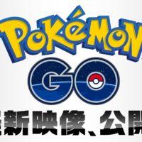 【ポケモン】Pokémon GO(ポケモンゴー)とは 何だ