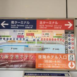 伊丹空港は関西国際空港にお株を奪われたと思ってるそこのアナタ!へ。  (大阪→三浦半島1人旅)その1/12