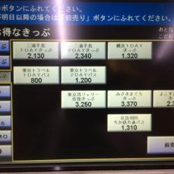 海鮮を食べたい。それだけで強くなれる。君がいるだけで。 (大阪→三浦半島1人旅)その4/12
