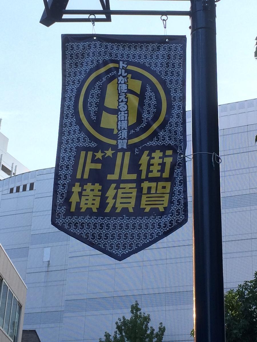 横須賀  カモメのジョナサン(大阪→三浦半島1人旅)その10/12
