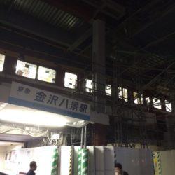 リゾート地逗子へ。旅の終わり。(大阪→三浦半島1人旅)その12/12