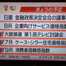 【株】波乱の秋、どうなる日本株?ゴールデンクロスが出たらしい。