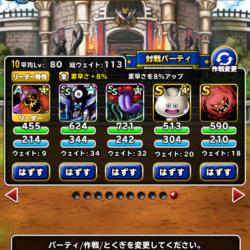 【【DQMSL】闘技場GP ウエイト140と120もろたで!工藤! 素早さ・耐久パ・悪魔パのオススメ!
