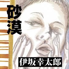 【名言】伊坂幸太郎小説作品 「砂漠」から
