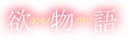 [妄想貴族の欲物語]