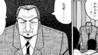 【演説の名言】③利根川幸雄 – 名台詞 | 賭博黙示録カイジ
